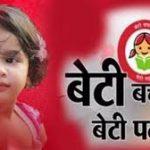 BETI बेटी बचाओं, बेटी पढ़ाओ योजना की जानकारी- Beti Bachao Beti Padhao Yojana Benefits in Hindi