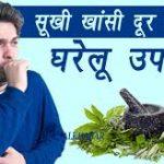 खांसी के लक्षण, कारण, एवं घरेलूउपचार/Cough Reason, Symptoms, Home Treatment In Hindi.