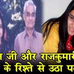 अटल जी की प्रेम कथा, जब दिल दे बैठे राजकुमारी को.. Love Story of AB Vajpayee in Hindi