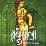 मधुशाला भाग 4 – पीड़ा में आनंद जिसे हो, आए मेरी मधुशाला – HR Bachchan