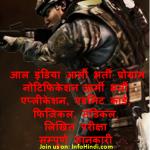 आर्मी रैली भर्ती प्रोग्राम नोटिफिकेशन 2020-2021 InfoHindi